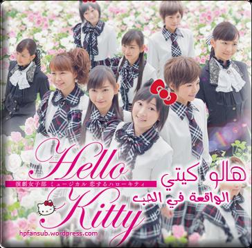 Koisuru-Hello-Kitty