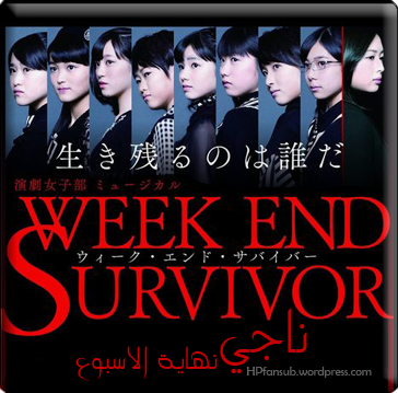 WeekendSurvivor