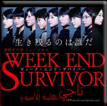 WeekendSurvivor