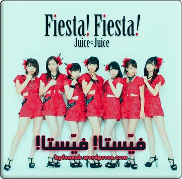 FiestaFiestar