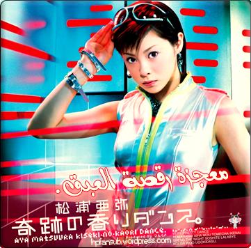Kiseki_no_Kaori_Dance